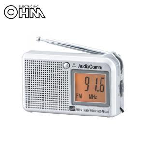OHM AudioComm AM/FM 液晶表示ハンディラジオ ヨコ型 RAD-P5130S-S|emonolife