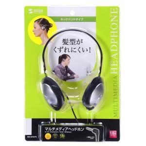 サンワサプライ マルチメディアヘッドホン ネックバンドタイプ MM-HP207N|emonolife
