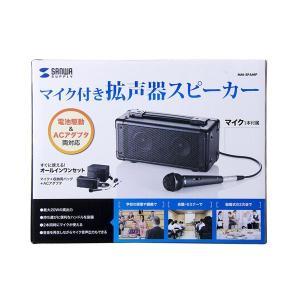 サンワサプライ マイク付き拡声器スピーカー MM-SPAMP|emonolife