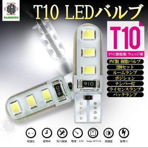 T10 LEDバルブ 3chip ホワイト PVC製 樹脂バルブ 2個セット ルームランプ ポジション ナンバー灯 ライセンスランプ バックランプ ホワイト emonoplus