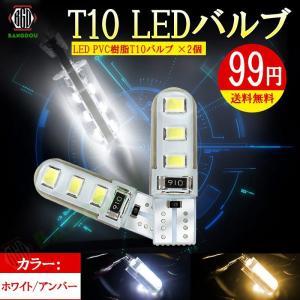 T10 LEDバルブ 電球 ポジション PVC製 樹脂バルブ ルームランプ  ナンバー灯 ライセンス...