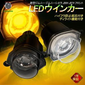 新型ジムニー ジムニーシエラ JB64 JB74 フロント LEDウインカー ハイフラ防止抵抗付き ...