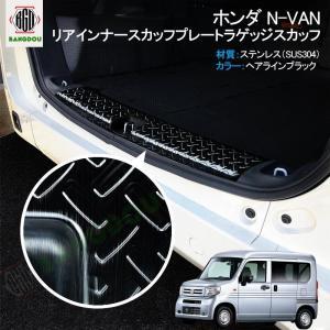 商品詳細   商品名  ホンダ N-VAN NVAN ラゲッジスカッフ1P 専用設計 カスタムパーツ...
