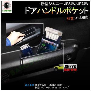 商品詳細   商品名  新型ジムニー ジムニーシエラ JB64 JB74専用ドアハンドルポケット 収...