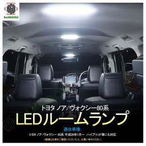 トヨタ ノア/ヴォクシー80系 LEDルームランプ ルームライト LED ライト ランプ 室内灯 内...