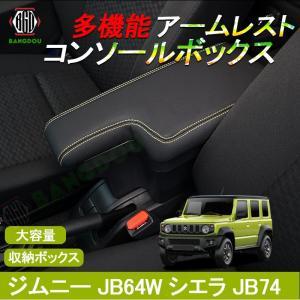 新型ジムニー JB64W シエラ JB74 多機能 アームレスト コンソールボックス 大容量 収納ボ...