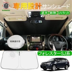 フォレスターSJ系 SJ5 SJG 専用設計 サンシェード 車用カーテン カーシェード 遮光 断熱 ...