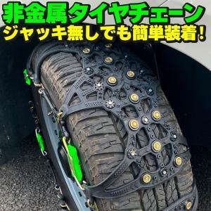 タイヤチェーン スノーチェーン 2019年モデル 『スノーマスター』 非金属  ロック 雪道 プラスチック アイスバーン 凍結 スリップ 事故 悪路 ジャッキ不要