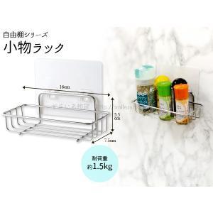 自由棚シリーズ 小物ラック ( 調味料 スポンジ置きなど) A-76604|emonostore