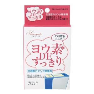 ヨウ素DEすっきり 加湿器用 3個入 メール便(ポスト投函)...