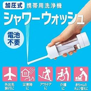 電源不要 加圧式 ウォシュレット 携帯おしり洗浄機 シャワーウォッシュ おむつ替 介護加 圧ポンプ式...