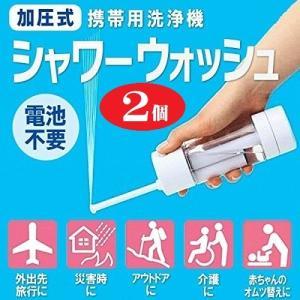 2個組 送料無料 加圧式 ウォシュレット 携帯おしり洗浄機 シャワーウォッシュ おむつ替 介護加 圧...