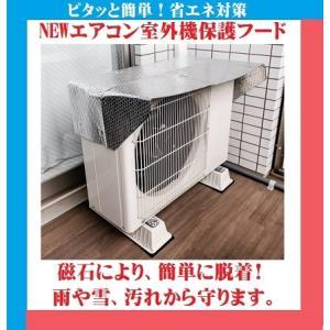 NEW エアコン室外機 保護フード 日よけカバー アルミ断熱 脱着も簡単 ワンタッチ マグネット式 ...
