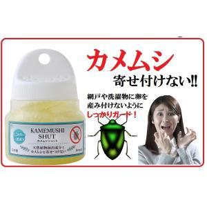 カメムシ 寄せ付けない! カメムシシャット 害虫 忌避 駆除 虫除け 不快害虫 日本製