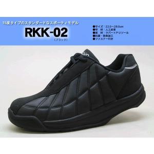 履いて歩くだけ!ウォーキングシューズ ロシオRKK-02 ブ...