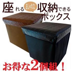2個組 収納 ボックス スツール 椅子 クッション ストレージボックス ベンチボックス 家具 インテリア キューブ お買い得 簡単 組み立ての写真