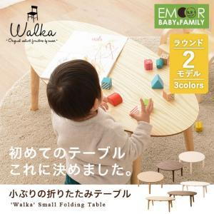 キッズテーブル 折りたたみテーブル 子供 テーブル ミニテーブル ローテーブル センターテーブル キッズデスク 円形 オーバル 楕円形 木製 北欧 エムールベビー|emoorbaby