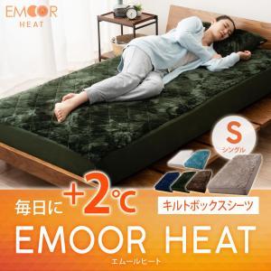 あなたの毎日に、+2℃ 毎年、わずか3ヶ月間で完売する エムールの冬の自信作。  吸湿発熱する特殊素...