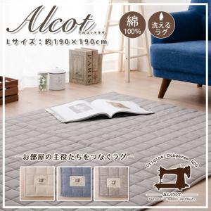 綿100% オリジナル ダンガリーラグ ALCOT アルコット Lサイズ 190X190cm ラグ ラグマット 洗える  エムールベビー|emoorbaby