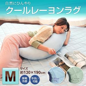 接触冷感 クールレーヨンラグ Mサイズ/約130×190cm(約1.5畳)涼感ラグ ひんやりラグ 涼感マット 冷却マット ラグ 手洗いOK 涼感 冷感 ひんやり|emoorbaby
