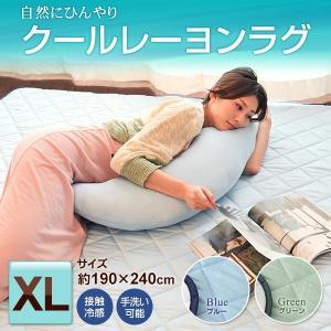 接触冷感 クールレーヨンラグ XLサイズ/約190×240cm(約3畳)涼感ラグ ひんやりラグ 涼感マット 冷却マット ラグ 手洗いOK 涼感 冷感 ひんやり エムールベビー|emoorbaby