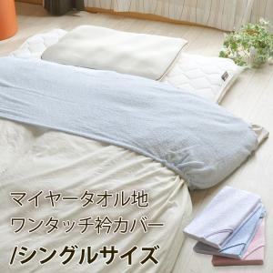 汚れやすい衿部分にかける布団用衿カバー。柔らかな肌さわり、汚れやすい掛け布団の衿元をカバーし洗濯の軽...