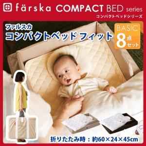 ファルスカ コンパクトベッド Fit フィット 8点セット コンパクト ベッド Farska 折りたたみ ベビー ベビーベッド   エムールベビー|emoorbaby