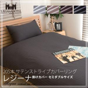 綿100%ストライプサテン生地の掛け布団カバー/セミダブルサイズ。シンプルで光沢感のある同色ストライ...