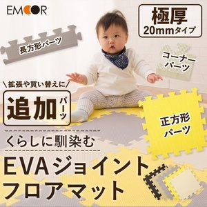くらしに馴染むEVAジョイントフロアマット 追加パーツ 正方形 長方形 コーナー EVA製 ジョイントマット ベビー フロアマット EVAマット プレイマット 防音|emoorbaby