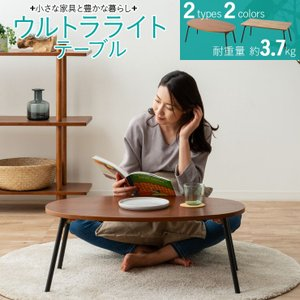 折り畳みテーブル 軽い 軽量 木製 ローテーブル センターテーブル ウルトラライトテーブル 折りたたみ おしゃれ 子供 天然木 角型 楕円 北欧 エムールベビー|emoorbaby