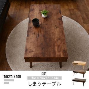 ローテーブル テーブル しまうテーブル 収納機能 引き出し 家具 木製 天然木 角型 長方形 センターテーブル 北欧 新生活 送料無料 エムールベビー|emoorbaby