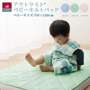 快適温度で、赤ちゃんもぐっすり。優れた温度調節素材、アウトラストベビー寝具。■商品名日本製 アウトラ...