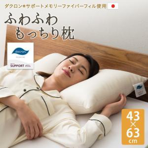 枕 まくら ピロー 43×63cm 日本製 ポリエステル 洗える ダクロン(R) アレルギー 対策 ...