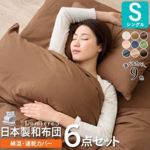 布団セット シングル 日本製 ふとんセット 6点セット ルミ...