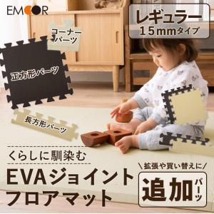 くらしに馴染むEVAジョイントフロアマット 追加パーツ 1.5cm 正方形 長方形 コーナー EVA製 ジョイントマット ベビー フロアマット キッズ EVAマット|emoorbaby