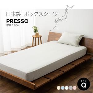 布団カバー ボックスシーツ クイーンサイズ 「プレッソ」 日本製 BOXシーツ ベッドシーツ マットレスカバー 綿100% エムールベビーの写真