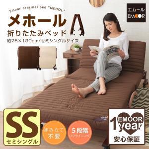 ■品名 組立不要 折りたたみベッド「メホール」 ■サイズ 【セミシングルサイズ ノーマルタイプ:幅8...