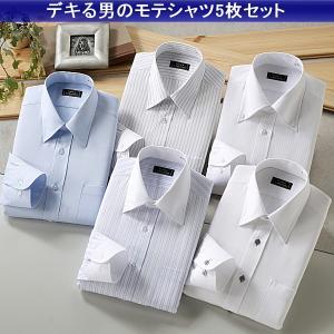 ワイシャツ 長袖 形態安定加工 5枚セット|emperormart