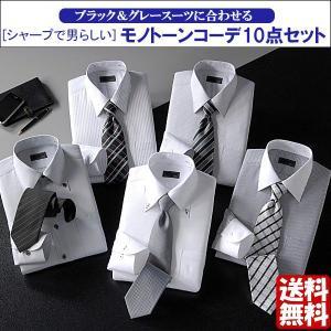 ワイシャツ 長袖 ドレスシャツ スリムフィット 10点セット|emperormart