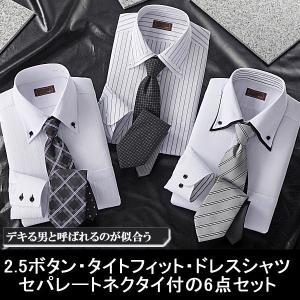 ワイシャツ 長袖 ドレスシャツ 2.5ボタン スリムフィット 6点セット|emperormart