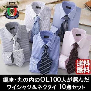 ワイシャツ 長袖 カラー系 ネクタイ 10点セット|emperormart