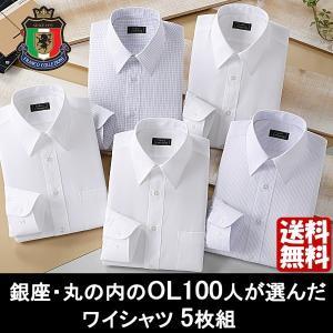 ワイシャツ 長袖 ホワイト系 5枚組|emperormart