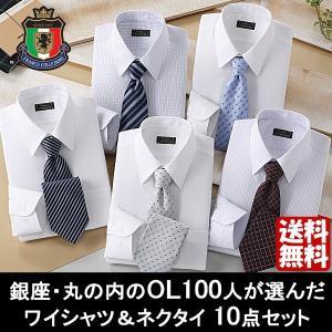 ワイシャツ 長袖 ホワイト系 ネクタイ 10点セット|emperormart
