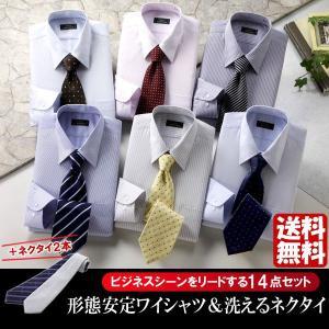 ワイシャツ 長袖 ネクタイ 14点セット カラー系|emperormart