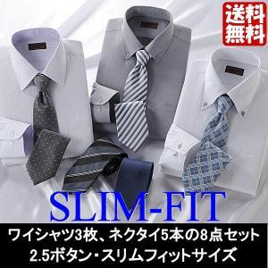 ワイシャツ 長袖 2.5ボタン スリムフィット 8点セット|emperormart