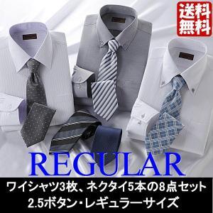 ワイシャツ 長袖 2.5ボタン レギュラースタイル 8点セット|emperormart