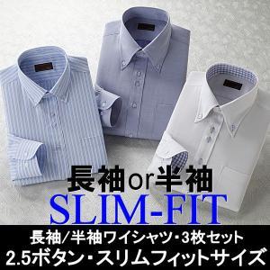 ワイシャツ 長袖 半袖 2.5ボタン スリムフィット 3枚組|emperormart
