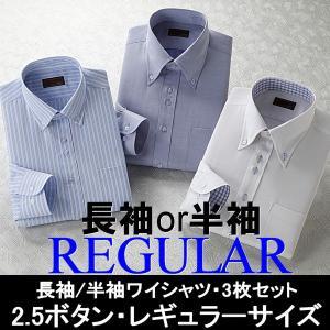 ワイシャツ 長袖 半袖 2.5ボタン レギュラースタイル 3枚組|emperormart