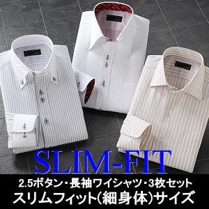 ワイシャツ 長袖 2.5ボタン 3枚組|emperormart