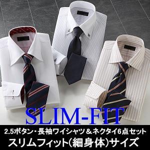 ワイシャツ 長袖 2.5ボタン 6点セット|emperormart